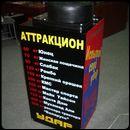 Силомер Удар